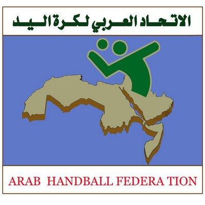 الاتحاد العربي لكرة اليد